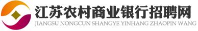 江苏农村商业银行万博manbetx官网体育网