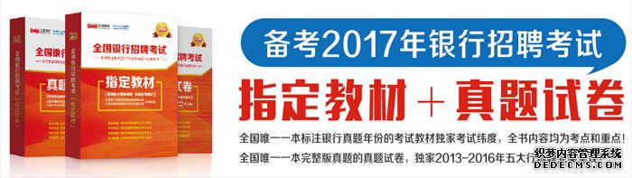 2017年银行万博manbetx官网体育考试