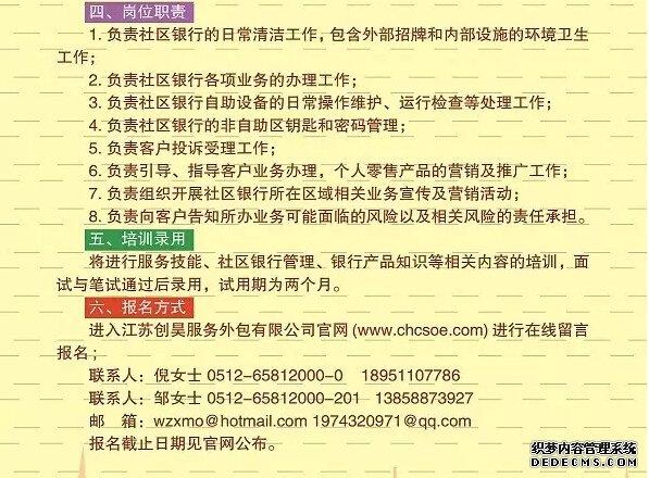 2017年江苏建湖农村商业银行万博manbetx官网体育大堂经理公告